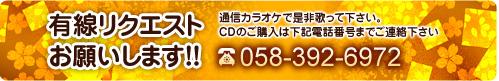 有線リクエストお願いします!!通信カラオケで是非歌って下さい。CDのご購入はコチラまでご連絡下さい。TEL:058-392-6972